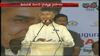 CM Chandrababu Speech In Tirupati | Digital Door Number Launching Program | CVR NEWS - CVRNEWSOFFICIAL