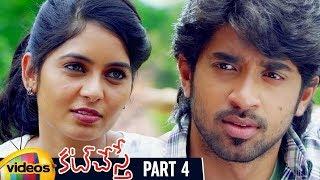 Cut Chesthe Telugu Horror Movie HD | Sanjay | Tanishka | Telugu Horror Movies | Part 4 |Mango Videos - MANGOVIDEOS
