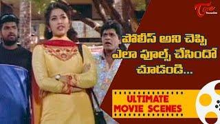 పోలీస్ అని చెప్పి ఎలా ఫూల్స్  చేసిందో చూడండి.. | Ultimate Movie Scenes | TeluguOne - TELUGUONE