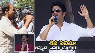 Nagarjuna Superb Answers To Media Questions About Shiva Movie | NAGRGV4 | TFPC - TFPC