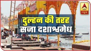 Dashashwamedh Ghat decked up like a bride ahead of PM's visit - ABPNEWSTV