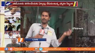 Telangana Polls | Polling Runs Smoothly in Khairatabad After Few Disturbances | iNews - INEWS