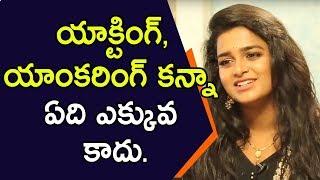 యాక్టింగ్,యాంకరింగ్ కన్నా ఏది ఎక్కువ కాదు. - TV Artist Sreevani || Soap Stars With Anitha - IDREAMMOVIES