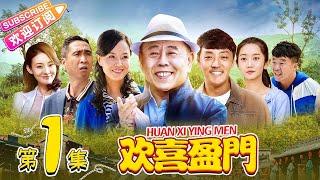 欢喜盈门 (38集全)潘长江 赵达 于艺璇 王翊丹