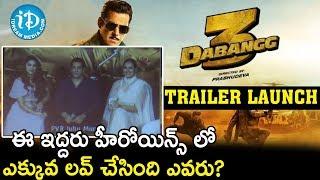 ఈ ఇద్దరు హీరోయిన్స్ లో  ఎక్కువ లవ్ చేసింది ఎవరు? - Salman Khan   Dabangg 3 Movie Trailer Launch LIVE - IDREAMMOVIES