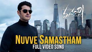 Nuvve Samastham Full video song - Maharshi Video Songs | Mahesh Babu, Pooja Hegde - DILRAJU