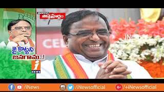 Analysis On Congress Leader Ponnala lakshmaiah Defeat in Jagam Consistency | PPM | iNews - INEWS