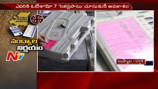 VVPAT Machines in Nandyal By-Poll || Live Updates from Nandyal || NTV - NTVTELUGUHD