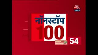Nonstop 100:  'Lalit, Mallya And Now Nirav Modi On The Run', Tweets Rahul Gandhi - AAJTAKTV