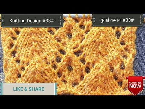 KNITTING DESIGN #33# (HINDI )