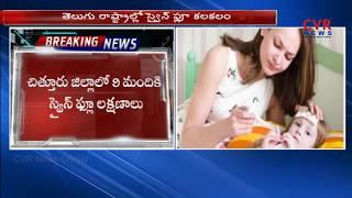 తెలుగు రాష్ట్రలలో స్వైన్ ఫ్లూ కలకలం : Swine Flu Hulchul in Telugu States | CVR News - CVRNEWSOFFICIAL