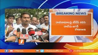 YS Jagan Reacts On YSRCP MPs Resignations Approved | Comments On CM Chandrababu | iNews - INEWS