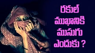 Why is Rakul Preet Singh hiding her face ? | Latest Telugu cinema news 2016
