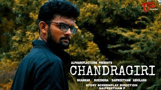 Chandragiri | Latest Telugu Short Film 2019 | By Saipreetham | TeluguOneTV - YOUTUBE