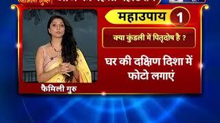 जानिए कैसे दूर होता है पितृपक्ष का दोष||Family Guru में Jai Madaan के साथ - ITVNEWSINDIA