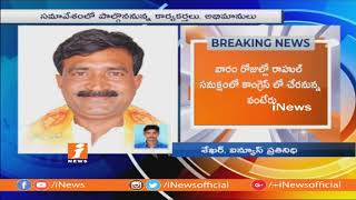 Vanteru Pratap Reddy Says Goodbye To TDP | All Set To Join Congress | iNews - INEWS