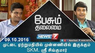 """Paesum Thalaimai 09-10-2016 """""""" – News7 Tamil Show"""