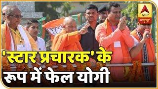 Yogi Adityanath fails as 'star campaigner' of BJP - ABPNEWSTV