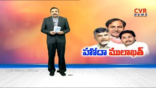 హోదా ములాఖత్ : Chandrababu Naidu Question To CM KCR And YS Jagan | Special Status for AP | CVR News - CVRNEWSOFFICIAL