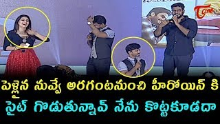 Hero Sundeep Kishan Comedy Speach | Nannu Dochukunduvate Movie Pre Release Event | TeluguOne - TELUGUONE