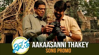 Vijetha Movie Aaakaasanni Thakey Video Song Promo | Kalyan Dev | Malavika Nair | TFPC - TFPC