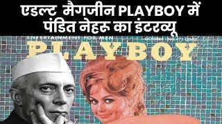 Jawaharlal Nehru, प्लेबॉय मैगजीन में नेहरूजी के अपॉलटिकल इंटरव्यू का सच Playboy Magazine,Fact Check - ITVNEWSINDIA