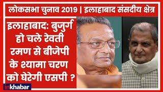 Allahabad Parliamentary Constituency Election 2019: मुकाबला SP के रेवती रमण व श्यामा चरण के बीच? - ITVNEWSINDIA