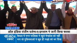Morning Breaking: All India Tanzeem Ulama-e-Islam issues fatwa against terrorism - ZEENEWS