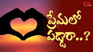Do You Love Your Job? | Career Guidelines | TeluguOne - TELUGUONE