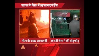 Ahmedabad: Mall, shops vandalised and vehicles torched in protest against Padmaavat - ABPNEWSTV