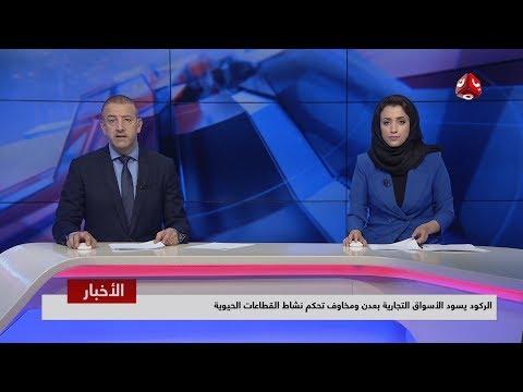 اخر الاخبار | 24 - 08 - 2019 | تقديم هشام جابر واماني علوان | يمن شباب