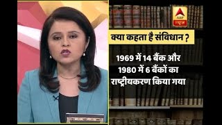 Know what does the Constitution of India says on banking system - ABPNEWSTV