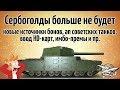 Новости разработчиков - О сербоголде, HD-картах, бонах и апах советских и премиумных танков