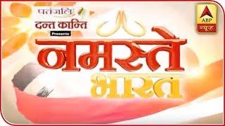 Namaste Bharat Full: Main headlines in detail - ABPNEWSTV