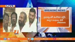 s To Media After Meeting Ends With Minister Mahendra Reddy | iNews - INEWS