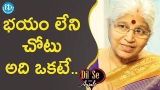 భయం లేని చోటు అది ఒకటే - Bharatheeyam G Satyavani | Dil Se With Anjali - IDREAMMOVIES