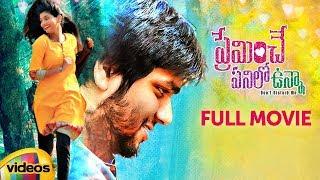 Preminche Panilo Vunna Latest Telugu Full Movie | Raghuram Dronavajjala | Bindu | Mango Videos - MANGOVIDEOS