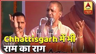 Now Lord Ram enters Chhattisgarh politics too - ABPNEWSTV