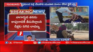 Trainee SI Betrayed Woman After Marriage In Guntur | Women Protest at Police Station | iNews - INEWS