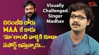 చిరంజీవిగారు 'MAA'కే కాదు 'మా'లాంటి వాళ్ళకి కూడా సపోర్ట్ ఇస్తున్నారు | Singer Madhav | TeluguOne - TELUGUONE