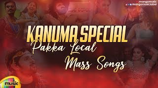 Kanuma Special | Pakka Local Mass Songs | Latest Telugu Back To Back Mass Beats | Mango Music - MANGOMUSIC