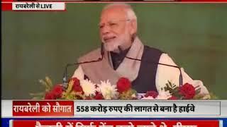 PM Narendra Modi LIVE: रायबरेली से पीएम मोदी का चुनावी शंखनाद - ITVNEWSINDIA
