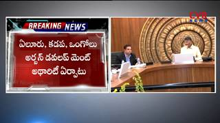AP CM Chandrababu Naidu Hold Cabinet Meeting | Discuss Development Works | CVR News - CVRNEWSOFFICIAL