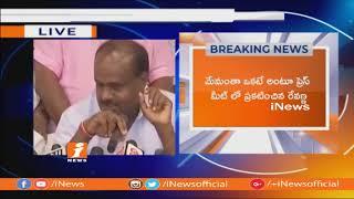 JDS and Congress Joint Press Meet   Kumaraswamy Elected as JDSLP Leader   iNews - INEWS
