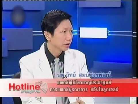 แนวทางการรักษาโรคตับอักเสบ