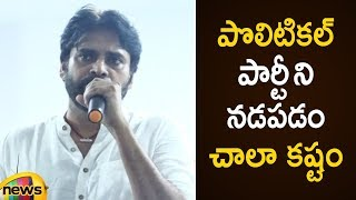 Pawan Kalyan Reveals Shocking Facts About his Political Entry | Guntur | Janasena Latest News - MANGONEWS