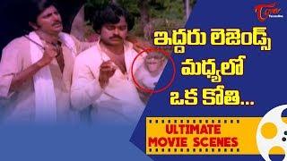 ఇద్దరు లెజెండ్స్.. మధ్యలో ఒక కోతి... | Telugu Ultimate Movie Scenes | TeluguOne - TELUGUONE
