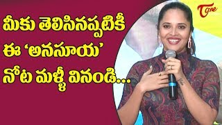 Anasuya Superb Speech at Meeku Matrame Chepta Trailer Launch | Vijay Deverakonda | TeluguOne - TELUGUONE