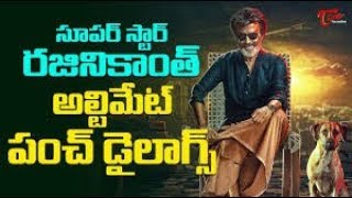 Rajinikanth Powerful Punch Dialogues | Rajini Birthday Special Video | #HBDSuperStarRajinikanth - TELUGUONE