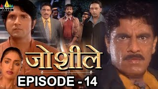 Joshiley Hindi Serial Episode - 14 | Deep Dhillan, Seeraj, Shalini Kapoor | Sri Balaji Video - SRIBALAJIMOVIES